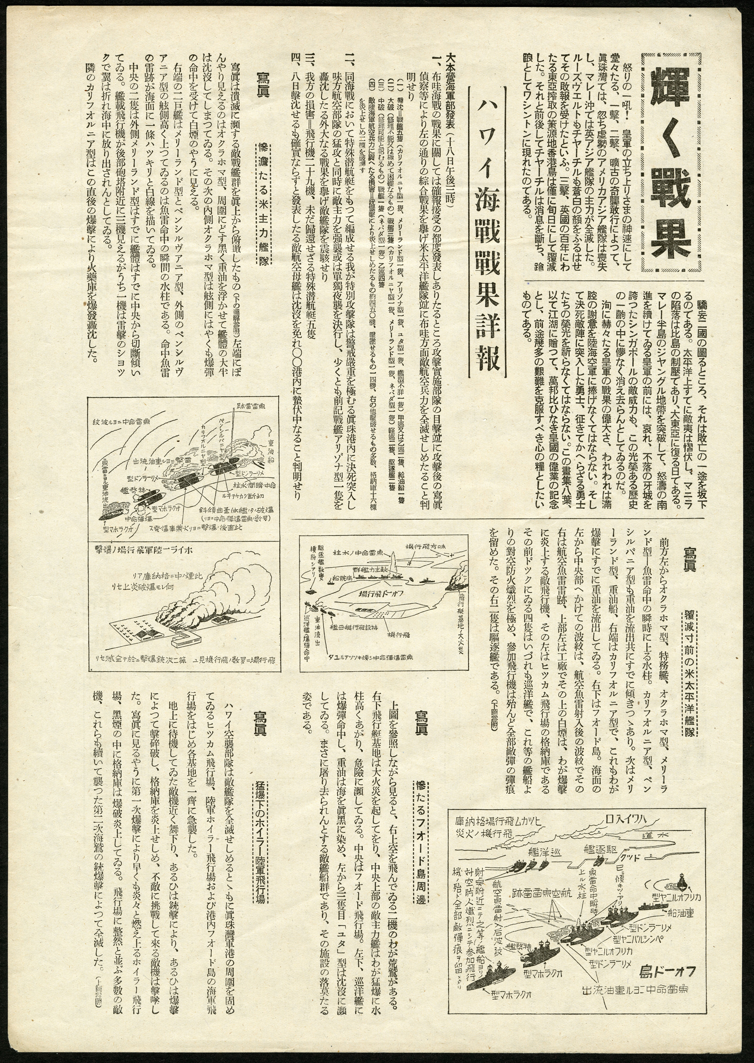 [Japanese announcement of the attack at Pearl Harbor], Japan, 1941. (The Gilder Lehrman Institute of American History, GLC09552.01 p1)