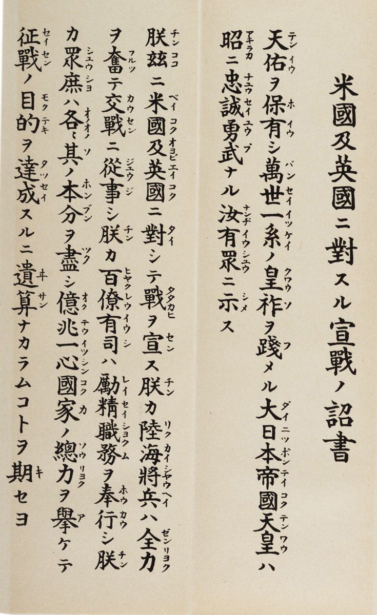 Declaration of War against the United States and Britain [in Japanese], December