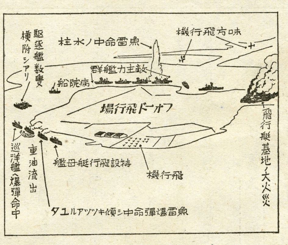 Detail the torpedo attack on ships moored on both sides of Ford Island from Japanese announcement of the Attack on Pearl Harbor (The Gilder Lehrman Institute of American History, GLC09552.01)