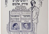 "Joseph Rumshinsky, ""Mamenu"" or ""The Triangle Victims"" (in Yiddish), 1911. (Gilde"