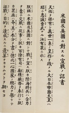 Declaration of War against the United States and Britain [in Japanese], December 8, 1941. (Gilder Lehrman Collection)